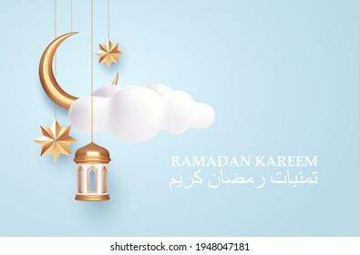 Ramadan Kareem 3d realistic symbols of arab islamic holidays. Crescent moon, stars, lanterns. Arabic translation Ramadan Kareem wishes. Vector illustration