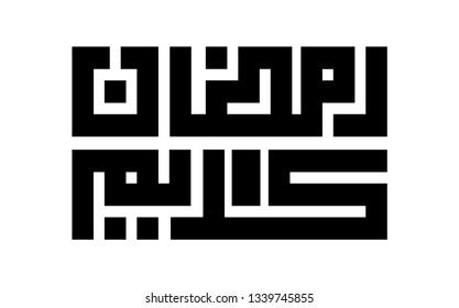 Ramadan Kareem arabic Calligaphy