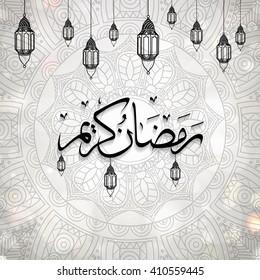 Ramadan Kareem Arabic calligraphy, Ramadan Kareem beautiful greeting card with arabic calligraphy, template for menu, invitation, poster, banner, card for the celebration of Muslim community festival