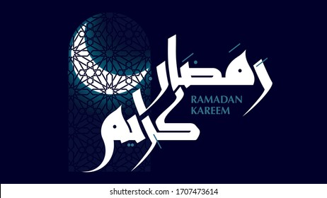 Ramadan Kareem in Arabic calligraphy and English in front of a window decorated with Islamic patterns overlooking the shining crescent moon (Ramadan Hilal) in the night sky