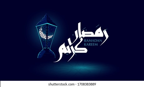 Ramadan Kareem in Arabic calligraphy and English beside a lantern decorated with Islamic patterns containing the shining crescent moon (Ramadan Hilal)