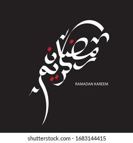 Ramadan Kareem Arabic Calligraphy for flyer, greeting card, banner, pamphlet, web, social media