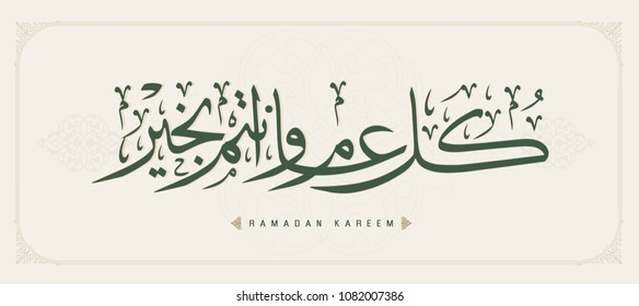 Ramadan Kareem arabic calligraphy greeting card. design islamic with green  font Translation of text 'eid mubarak . eid al fitr . eid al adha '