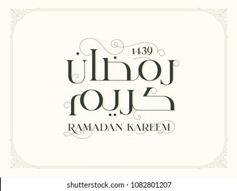 Ramadan Kareem arabic calligraphy greeting card. design islamic Translation of text 'Ramadan Kareem ' islamic celebration ramadan calligraphy islamic calligraphy