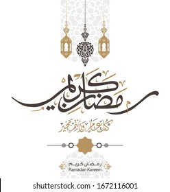 """ramadan kareem in arabic calligraphy greetings, translated """"happy ramadan"""" you can use it for greeting card, calendar, flier and poster - vector illustration"""