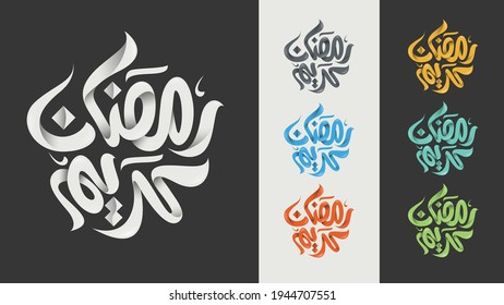 Ramadan Kareem Arabic Calligraphy. Islamic Month of Ramadan in Arabic logo greeting design - Shutterstock ID 1944707551