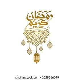 Ramadan Kareem arabic calligraphy lantern and circle pattern for islamic greeting