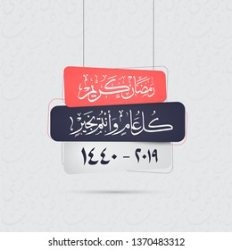 Ramadan Kareem in Arabic calligraphy mean ( Ramadan Mubarak - happy new year - 2019 - 1440 ) on 3D hanging Title Boxes