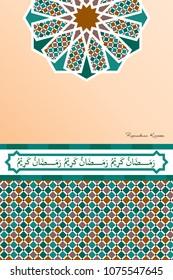 "Ramadan Kareem with arabic calligraphy, and moroccan islamic gemetric pattern. Arabic text is""Ramadhan Kareem"" translate is""the month of ramadan full of exalted"""