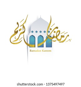 Ramadan Kareem arabic calligraphy and mosque illustration - Translation of text : May Generosity Bless you during the holy month