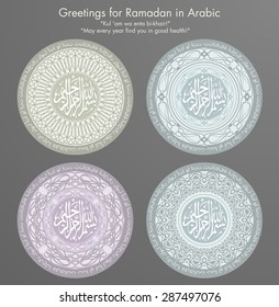 """Ramadan Kareem"" Arabic calligraphy on disc shaped backround with Ramadan greetings and symmetrical pattern"