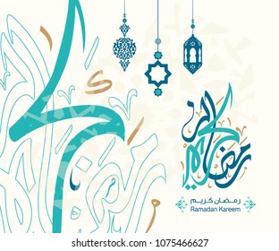 Ramadan Kareem in Arabic Calligraphy style greeting card, the Arabic calligraphy means (Generous Ramadan)