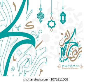 Ramadan Kareem in Arabic Calligraphy style greeting card, the Arabic calligraphy means (Generous Ramadan) 2