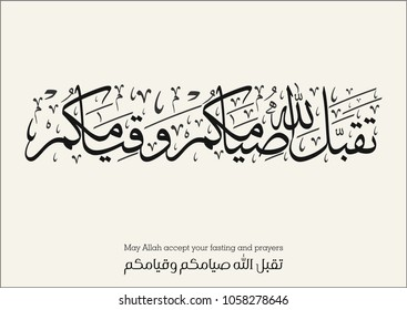 Ramadan Kareem Arabic Calligraphy. translated: May Allah accept your fasting and prayers.