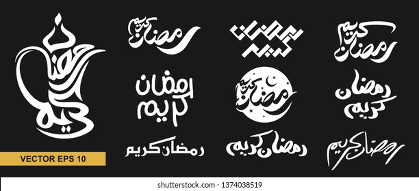 Ramadan Kareem Arabic Calligraphy and Typography. Arabic Text Translation: Ramadan, the glorious month. Vector Illustration. - Shutterstock ID 1374038519