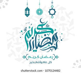 Ramadan Kareem in Arabic Islamic Calligraphy style greeting card, the Arabic calligraphy means (Generous Ramadan) 1