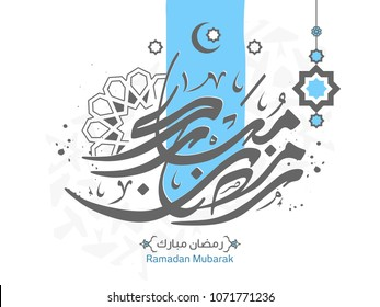Ramadan Kareem in Arabic Islamic Calligraphy style greeting card, the Arabic calligraphy means (Generous Ramadan) 10