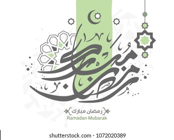 Ramadan Kareem in Arabic Islamic Calligraphy style greeting card, the Arabic calligraphy means (Generous Ramadan) 12