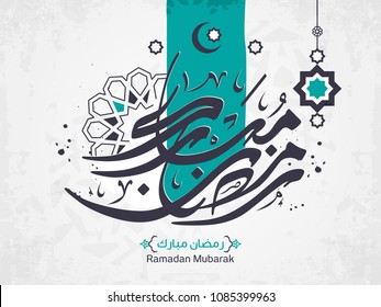 Ramadan Kareem in Arabic Islamic Calligraphy style greeting card, the Arabic calligraphy means (Generous Ramadan) 13