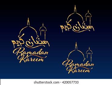 Ramadan Kareem Arabic Islamic calligraphy text in gold