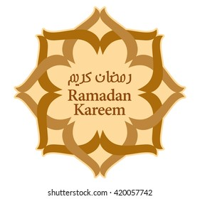 Ramadan Kareem Arabic Islamic icon