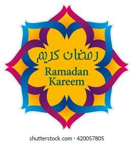 Ramadan Kareem Arabic Islamic symbol