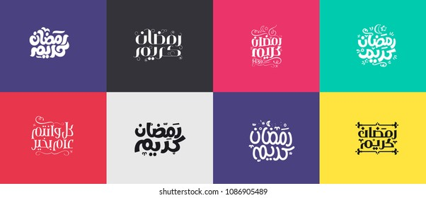 Ramadan Kareem arabic islamic vector typography with colorful background - Translation of text 'Ramadan Kareem ' islamic celebration ramadan calligraphy islamic calligraphy