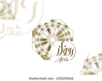 Ramadan Kareem arabic islamic vector typography with white background - Translation of text 'Ramadan Kareem ' islamic celebration ramadan calligraphy islamic calligraphy - Images vectorielles