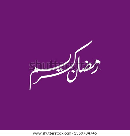 Ramadan Kareem Arabic Islamic Vector Typography Stock Vector