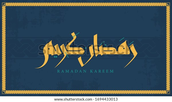 """Ramadan Kareem"" in Arabic 'new style Kufic' script and serif English font framed with Islamic decorative ornament strapwork"