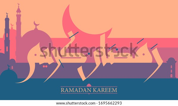 Ramadan Kareem in Arabic 'new style Kufic' script and serif English text on a colorful background with 2d silhouette mosques and hilal