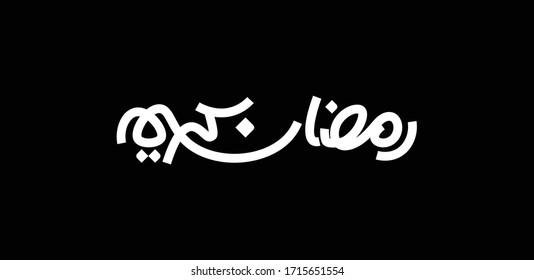 Ramadan Kareem Arabic typography - calligraphy design isolated on black background