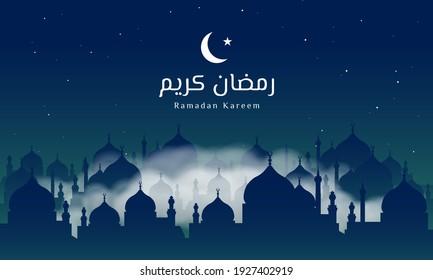 Ramadan Kareem Background. Banner, Poster, Greeting Card. Vector Illustration.