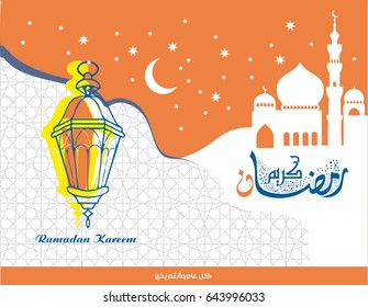Ramadan Kareem a beautiful greeting Arabic  card with Arabic calligraphy which means ''Ramadan kareem'' (a month of fasting in Islam).