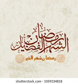 Ramadan Kareem beautiful greeting card with arabic calligraphy which means ''Ramadan kareem '' - islamic background - Shutterstock ID 1059234818