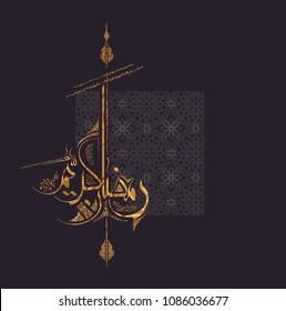 Ramadan Kareem beautiful greeting card- background with arabic calligraphy witch means Ramadan kareem,