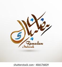 Ramadan Kareem beautiful greeting card with arabic calligraphy which means ''Ramadan mubarak ''
