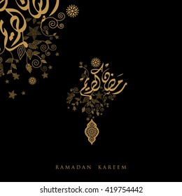 Ramadan Kareem beautiful greeting card - beautiful ornate background with Arabic calligraphy which means ''Ramadan Kareem ''for Muslim community to celebrate the month of fasting .