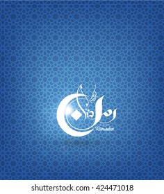 Ramadan Kareem beautiful greeting card with arabic calligraphy  ''Ramadhan karim '' - background template , invitation, poster, banner,  celebration , Muslim festival suitable also for Eid Mubarak