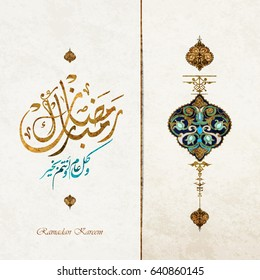 Ramadan Kareem beautiful greeting card- background with Arabic calligraphy which means Ramadan Kareem