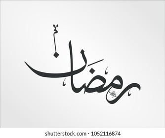 Ramadan Kareem calligraphy Arabic holy month in the Islamic religion and its generous