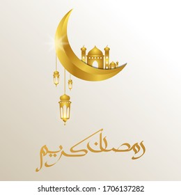 Ramadan Kareem Calligraphy with crescent golden moon and hanging lanterns, greeting background. Abstract islamic background. Vector illustration. - Shutterstock ID 1706137282