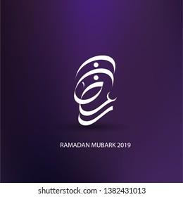 Ramadan Kareem Calligraphy design 2019