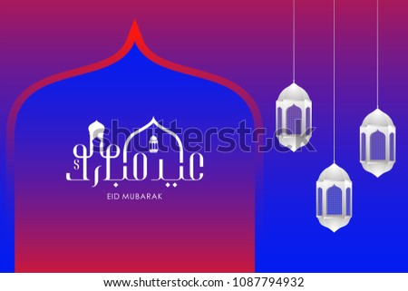 Ramadan Kareem Calligraphy Paper Holographic Color Stock Vector