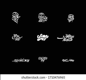 Ramadan Kareem - Collection of Arabic Typography
