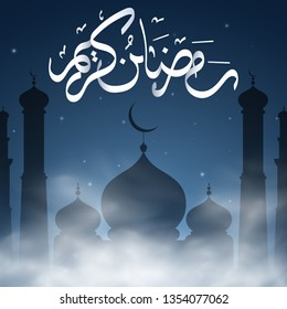 Ramadan Kareem composition. Religion Holy Month. Starry sky. Hand drawn Arab Caligraphy. Temple with domes. Old Muslim city in clouds. Vector illustration. EPS 10.