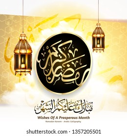 Ramadan Kareem concept illustration with realistic lighted candle lantern. translated: Wishes Of A Prosperous Month