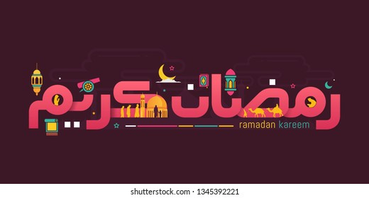 Ramadan kareem in cute arabic calligraphy with colorful design, lantern icon and muslim activity. the Arabic calligraphy means (Generous Ramadan). Vector illustration\n