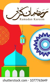 Ramadan Kareem Design Background. Vector Illustration for greeting card, poster and banner, flat design style with mandala and arabic pattern.