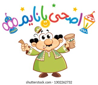 Ramadan kareem Drummer ( mesaharaty ) , Arabic Text have the same meaning of : wake up before dawn to eat suhur  isolated vector illustration